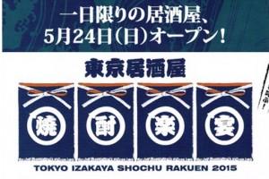 shochurakuen-1